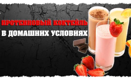 серьезных когда лучше пить протеиновый коктейль утром или вечером синтетическое белье подходит