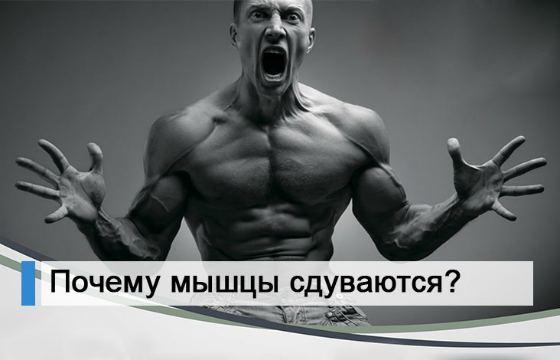 Почему мышцы сдуваются после курса?