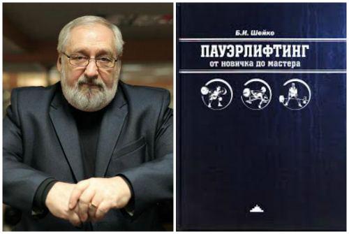 Шейко и его книга