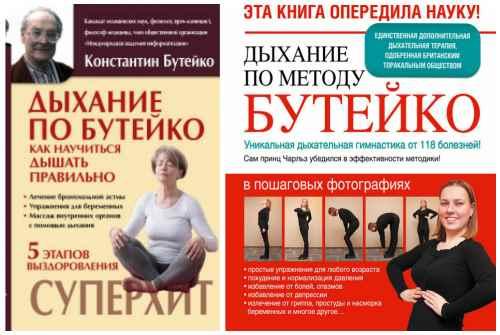 книги Бутейко