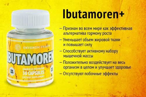 Ibutamoren+ от Envenom Pharm