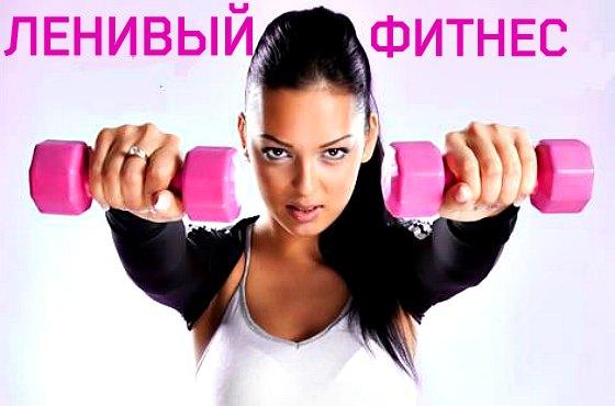 фитнес для тех, кому лень