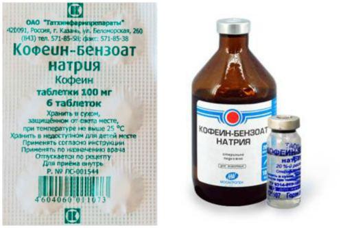 таблетки и инъекции кофеин-бензоат натрия