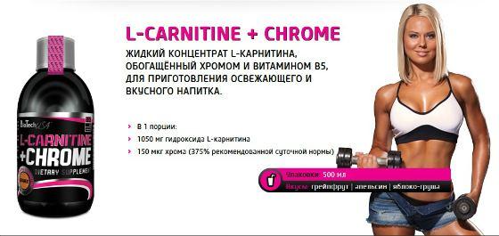 Л-карнитин + Хром