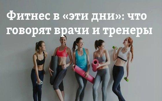 Фитнес во время месячных