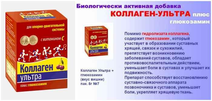 Коллаген Ультра плюс глюкозамин